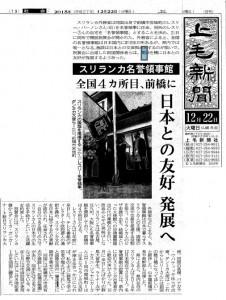 JOMO-NewsPaper 2015-12-22